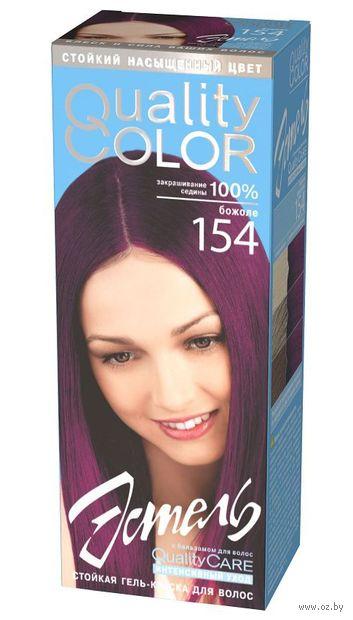 """Гель-краска для волос """"Эстель. Quality Color"""" (тон: 154, божоле) — фото, картинка"""