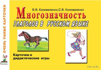 Многозначность глаголов в русском языке (48 цветных карточек)