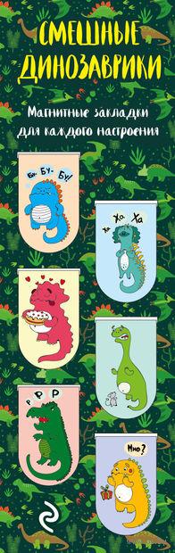 """Набор магнитных закладок """"Смешные динозаврики"""" (6 шт.) — фото, картинка"""