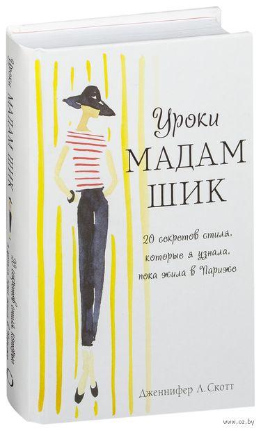 Уроки мадам Шик. 20 секретов стиля, которые я узнала, пока жила в Париже — фото, картинка
