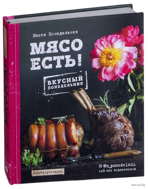 Мясо есть! — фото, картинка