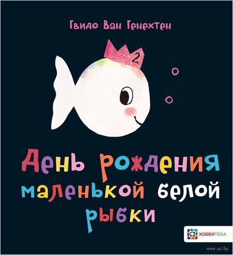 День рождения маленькой белой рыбки — фото, картинка