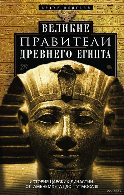 Великие правители Древнего Египта — фото, картинка