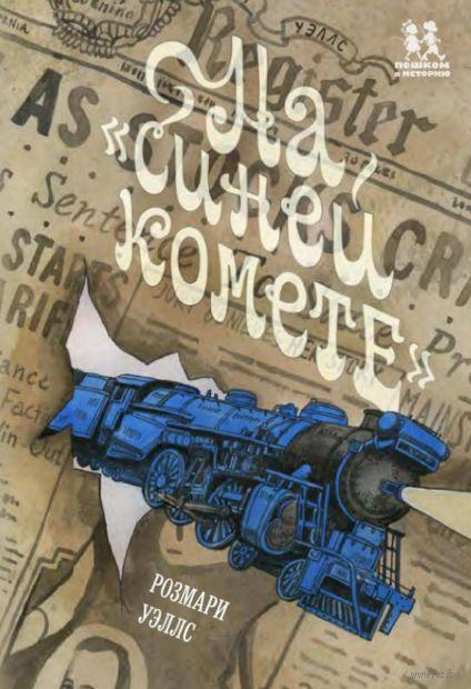 """На """"Синей Комете"""" — фото, картинка"""