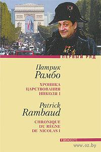 Хроника царствования Николя I. П. Рамбо