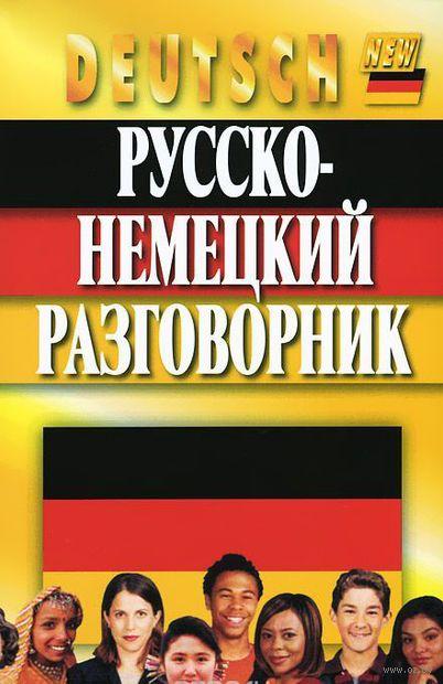 Русско-немецкий разговорник. О. Орлова, Фридрих Кернер