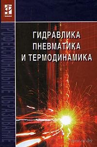Гидравлика, пневматика и термодинамика. Виктор Филин, Валентин Нуждин, Николай Ткаченко