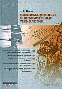 Информационные и библиотечные технологии. Ирина Пилко