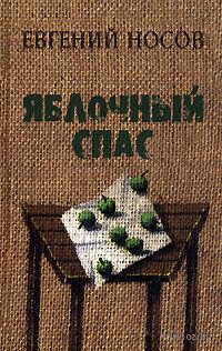 Яблочный спас. Евгений Носов