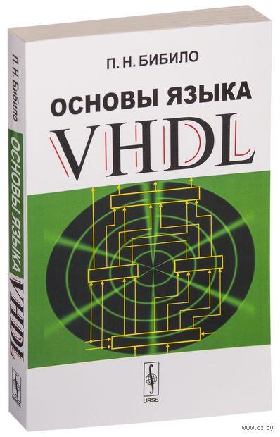 Основы языка VHDL (м) — фото, картинка