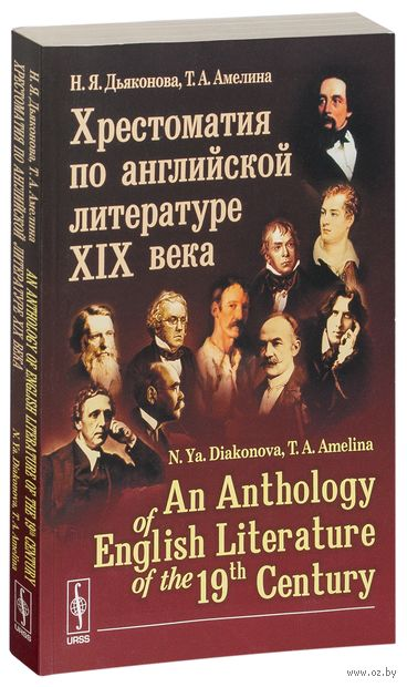 An Anthology of English Literature of the 19-th Century. Нина Дьяконова, Т.  Амелина