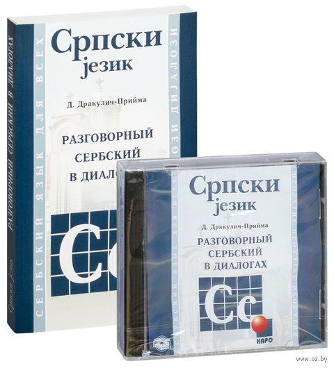 Разговорный сербский в диалогах (+ CD) — фото, картинка