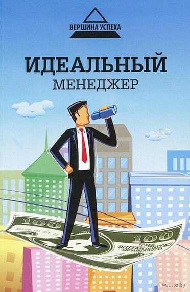 Идеальный менеджер. Юлия Улыбина
