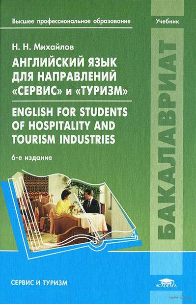 """Английский язык для направлений """"Сервис"""" и """"Туризм"""". Николай Михайлов"""