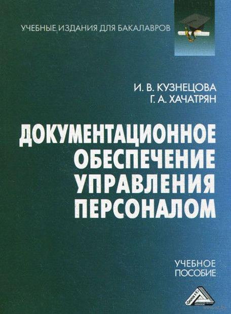 Документационное обеспечение управления персоналом. Гаянэ Хачатрян, Инна Кузнецова