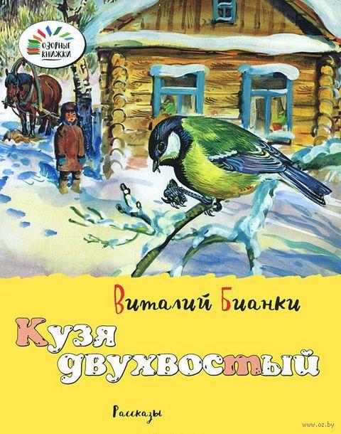 Кузя двухвостый (м). Виталий Бианки