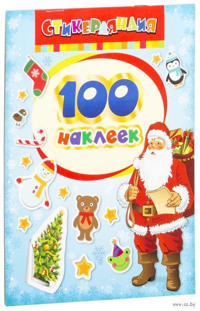 Дед Мороз. 100 наклеек