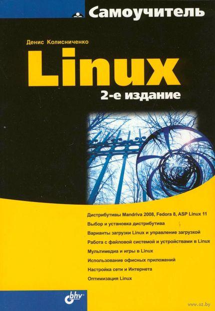 Самоучитель Linux. Денис Колисниченко