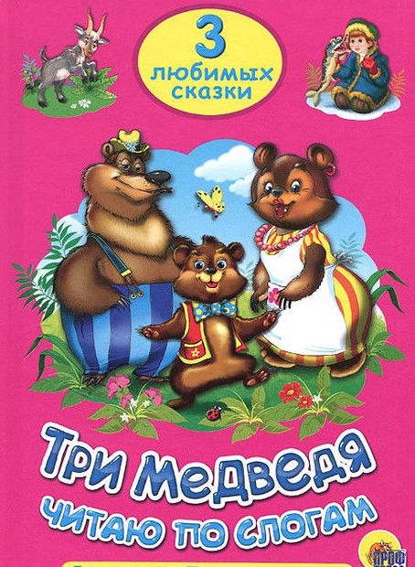Три медведя. Читаю по слогам — фото, картинка