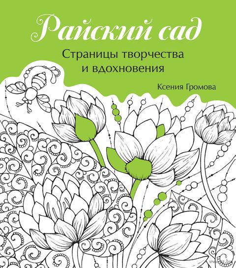 Райский сад. Ксения Громова