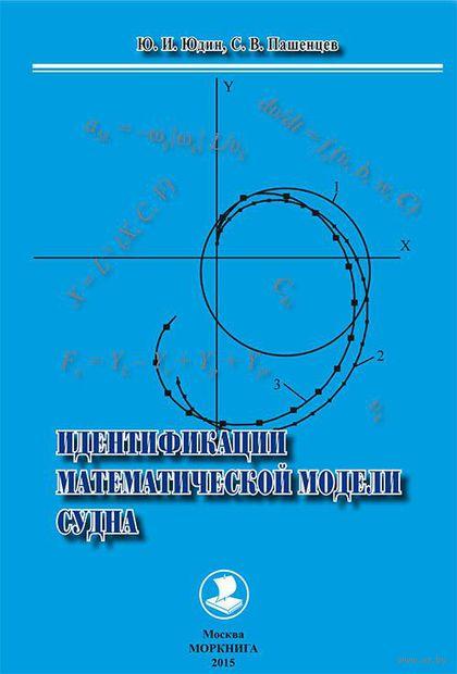 Идентификации математической модели судна. Юрий Юдин, Сергей Пашенцев