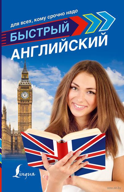 Быстрый английский для всех, кому срочно надо. Сергей Матвеев