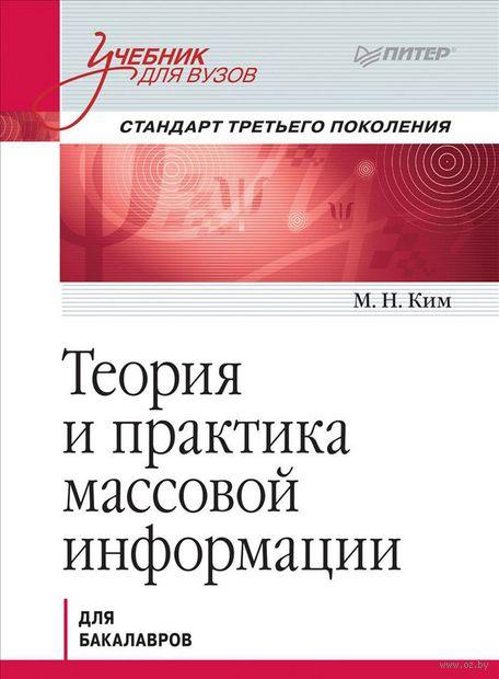 Теория и практика массовой информации. М. Ким