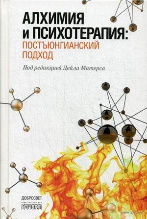 Алхимия и психотерапия. Постъюнгианский подход. Дейл Матерс