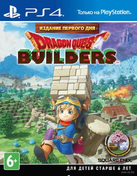 Dragon Quest Builders. Издание первого дня (PS4)