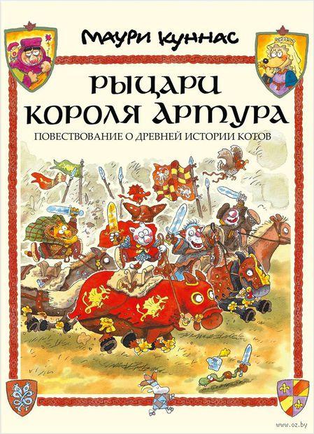 Рыцари короля Артура. Повествование о древней истории котов. Маури Куннас