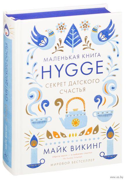 Hygge. Секрет датского счастья — фото, картинка