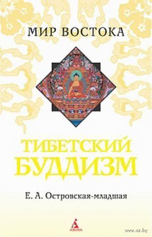 Тибетский буддизм — фото, картинка