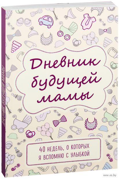 Дневник будущей мамы. 40 недель, о которых я вспомню с улыбкой — фото, картинка