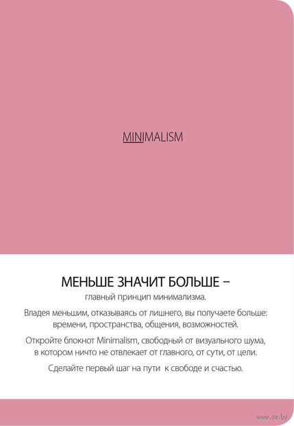 """Блокнот """"Минимализм"""" (А5; розовый) — фото, картинка"""