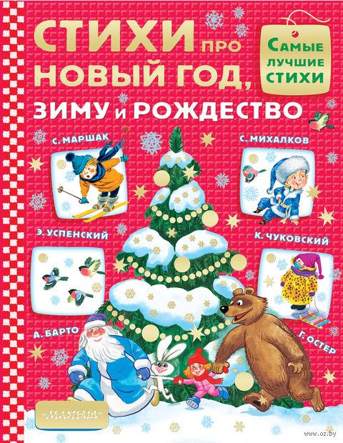 Стихи про Новый год, зиму и Рождество — фото, картинка