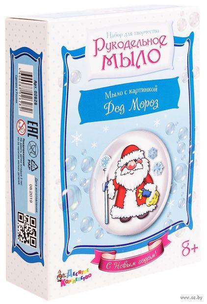 """Набор для изготовления мыла """"Дед Мороз"""" (арт. 02628) — фото, картинка"""