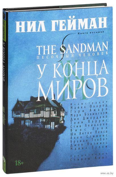The Sandman. Песочный человек. Книга 8. У конца миров — фото, картинка