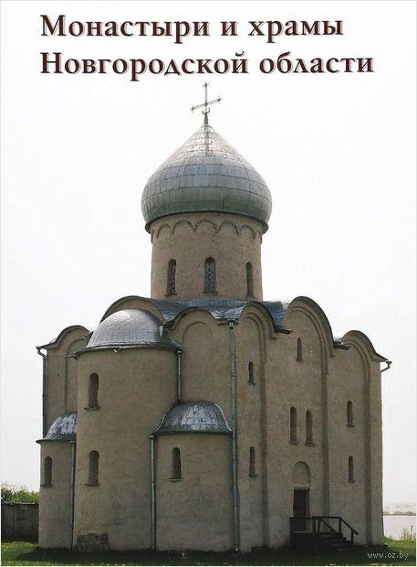 Монастыри и храмы Новгородской области — фото, картинка