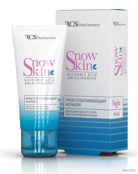 "Ночной крем для лица ""Snow Skin. Отбеливающий"" (40 мл) — фото, картинка"