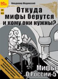 Мифы о России. Откуда они берутcя и кому они нужны? + бонус 2 радиопередачи. Владимир Мединский