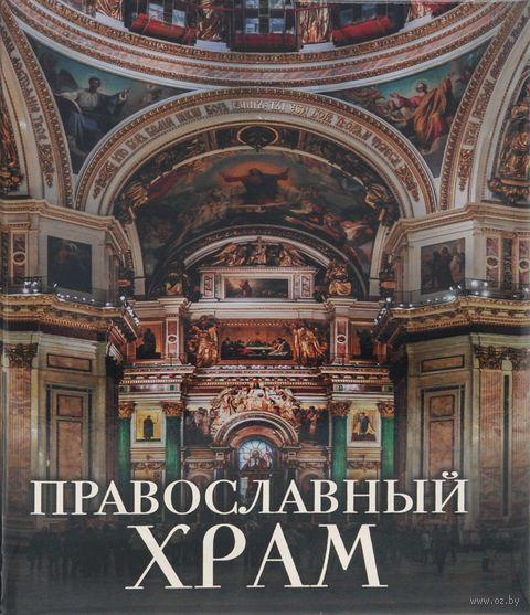 Православный храм. Александр Казакевич