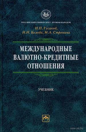 Международные валютно-кредитные отношения. Николай Гусаков, Ирина Белова, Мария Стренина