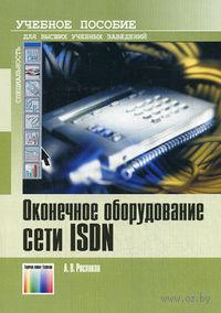 Оконечное оборудование сети ISDN — фото, картинка