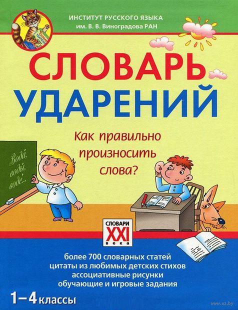 Словарь ударений. Как правильно произносить слова. 1-4 классы. Т. Байкова