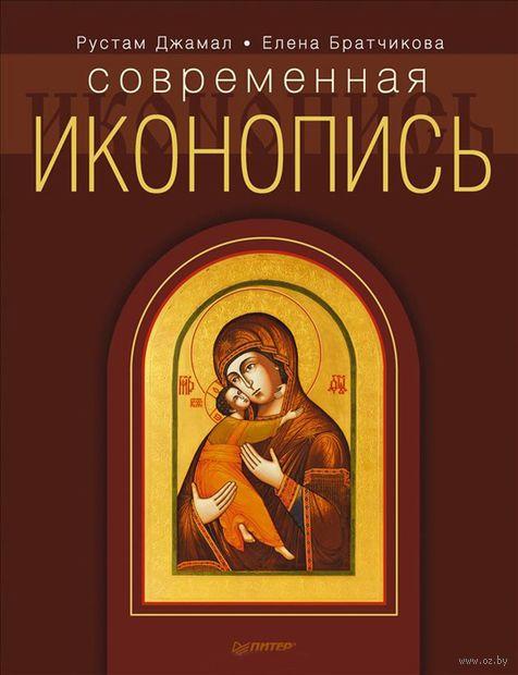 Современная иконопись. Р. Джамал, Е. Братчикова