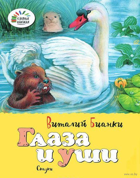 Глаза и уши (м). Виталий Бианки