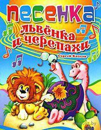 Песенка львенка и черепахи. Сергей Козлов
