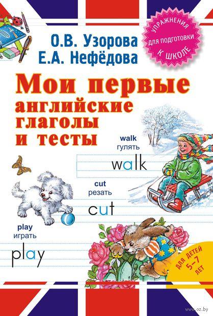 Мои первые английские глаголы и тесты. Ольга Узорова, Елена Нефедова