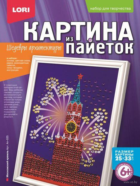 """Аппликация из пайеток """"Московский Кремль"""""""