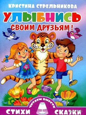 Улыбнись своим друзьям!. Кристина Стрельникова